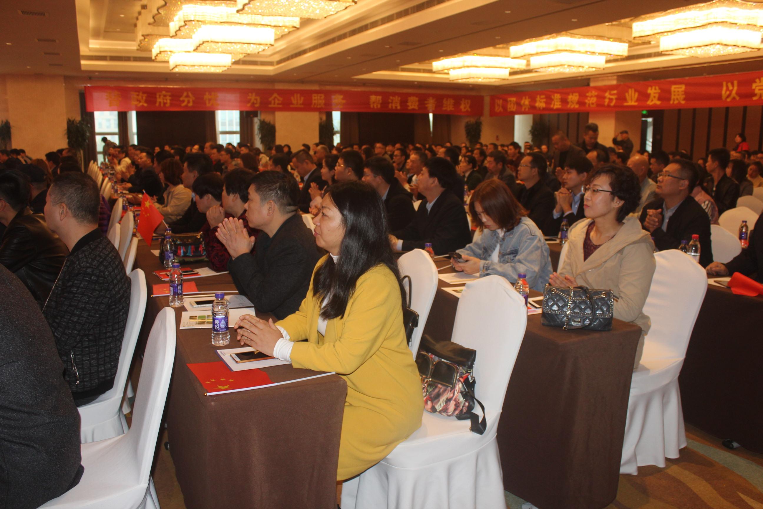 河南省保健用品行业商会五周年庆典大会